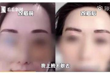 女子花6萬塊錢紋風水眉被紋成兩把大刀:不敢去上班