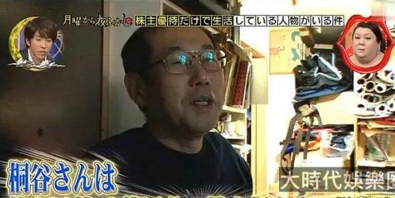 日本大叔30歲炒股身家3億,58歲變成窮光蛋,房租都交不起