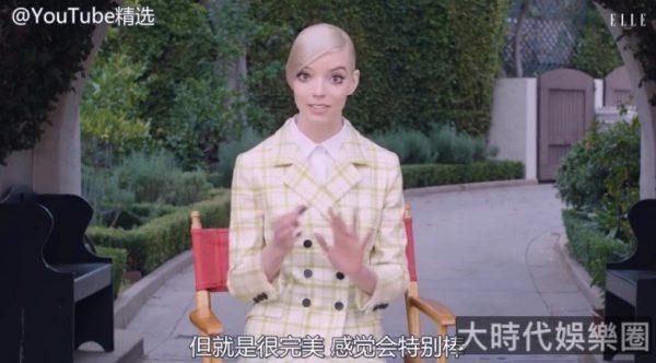 安雅·泰勒-喬伊最新專訪:希望能出演歌舞片(视频)
