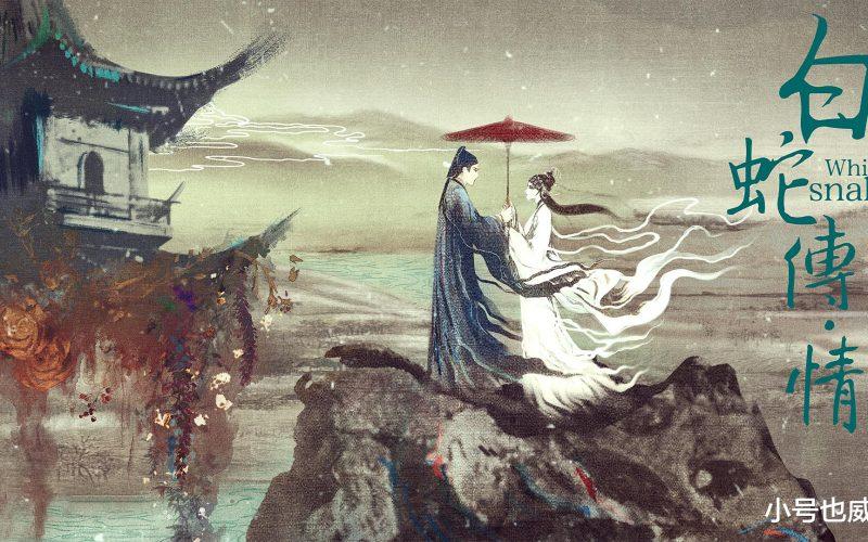 比王祖賢、趙雅芝還美的白蛇出現了