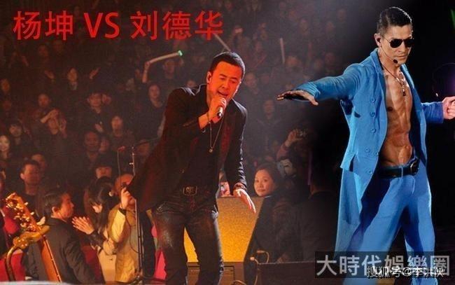 槓上了?楊坤好不容易接商演,台下齊喊劉德華,天王的粉絲不好惹