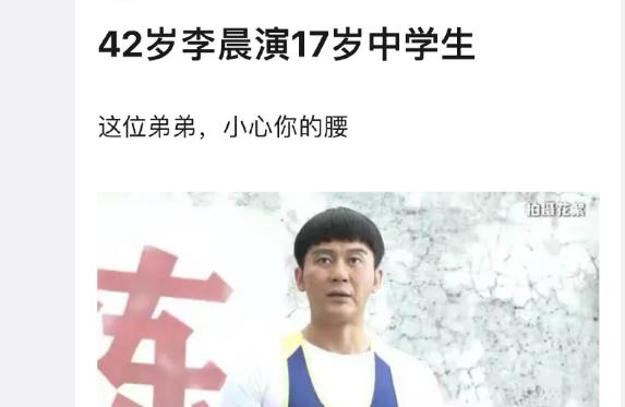 老實人李晨:資產有點驚人,情史一言難盡,他遠比你想得厲害