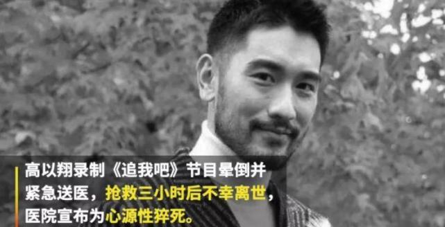 演員高以翔去世2年,粉絲團官博曬家人合照慶母親節,場面傷感心酸