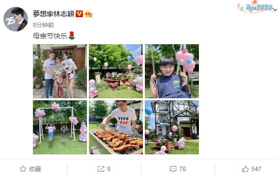 林志穎夫婦曬照慶祝母親節,婆婆媽媽都出鏡