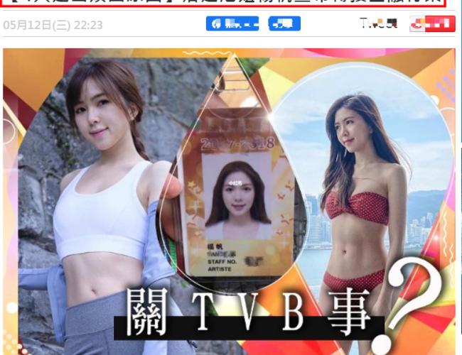 又一個徐子珊?TVB女星宣布退出娛樂圈:機會少薪酬低,沒有星運