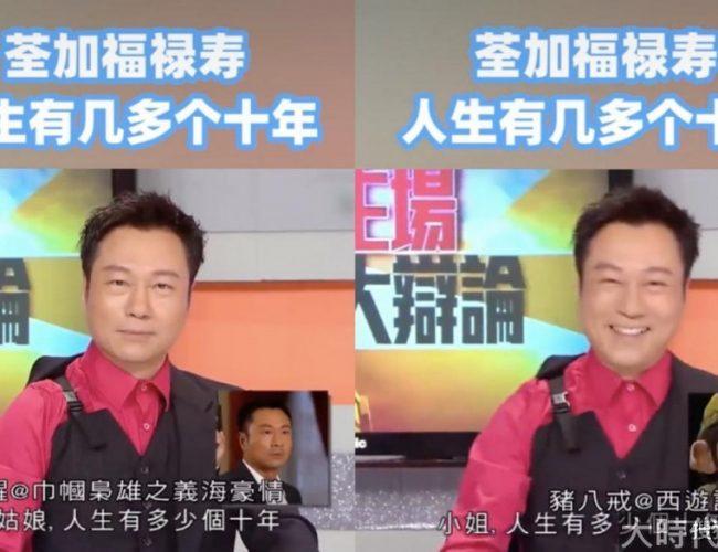 TVB黎耀祥再演八戒,詮釋看見美女反應眼神玩味,被網友直呼油膩
