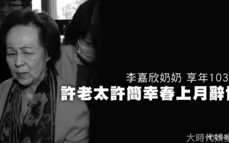李嘉欣103歲婆婆去世!患老年痴獃多年,被四百億富豪老公寵成孩子