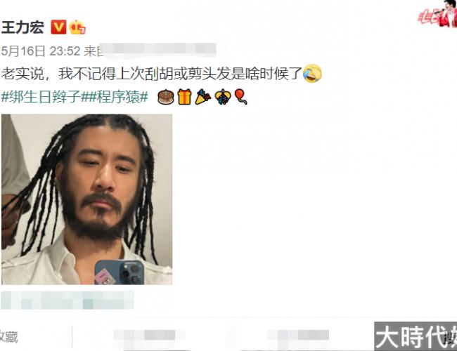 45歲王力宏曬自拍慶生  臉上一圈鬍子像張飛