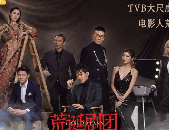 TVB 又出一神劇,扯下了香港電影最後一塊「遮羞布」