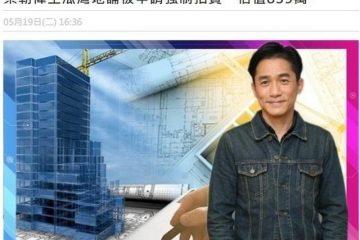 漫威《尚氣》還未上映,梁朝偉被傳變賣房產,日子如此緊迫了嗎?