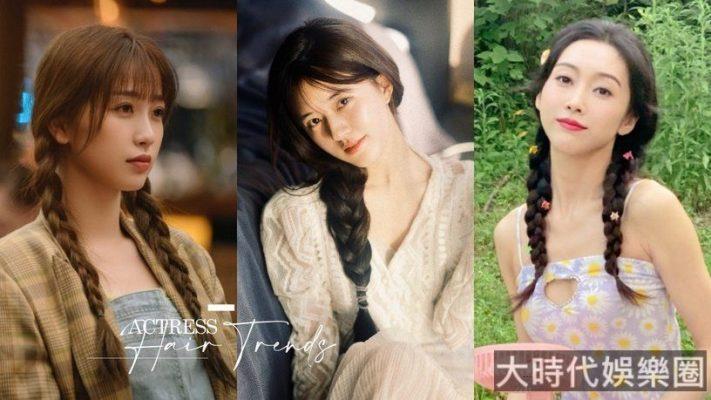 2021流行馬尾辮髮型!女星辮髮造型盤點,趙露思、虞書欣唯美浪漫,楊紫超呆萌