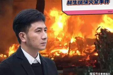 林生斌背後的假消防員曝光,疑似是其妹夫,可能是一家人