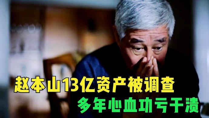 趙本山13億資產被調查,家中搜出黃金20多萬,多年心血功虧於潰