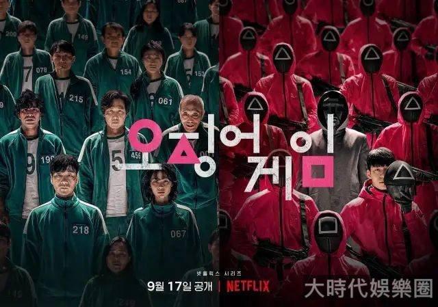 韓劇《魷魚遊戲》:這新劇太刺激