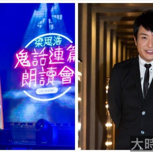 「東南亞鬼王」回歸 TVB!會有新的「靈異節目」嗎?